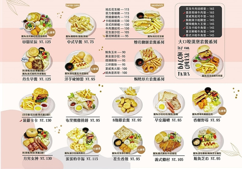 小食甜.小食甜早午餐.板橋早午餐.小食甜早餐菜單.永豐街早餐.板橋美食.