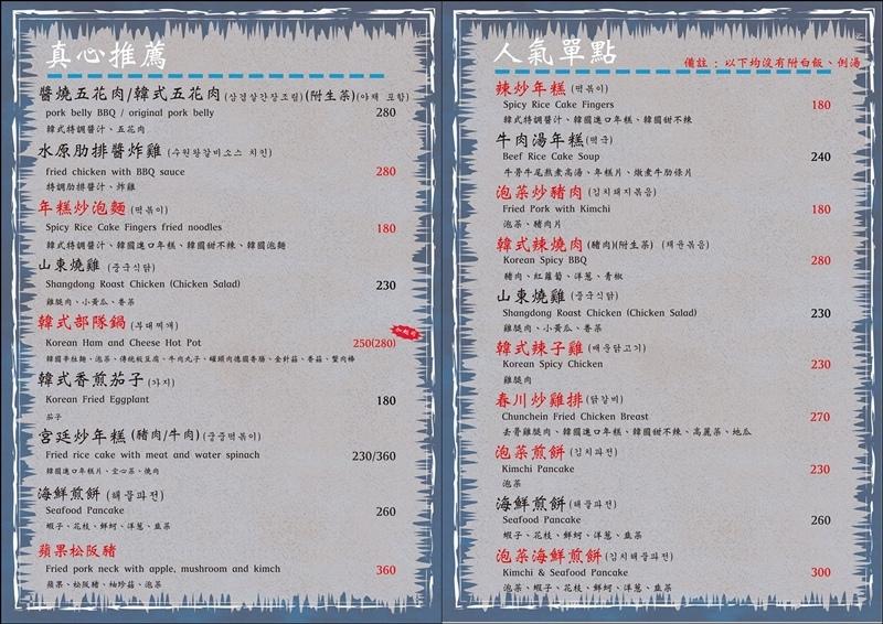 士林韓式料理.阿里郎村落.馬鈴薯排骨湯.芝山美食.阿里郎菜單.台北韓式料理.馬鈴薯豬骨湯.士林美食.