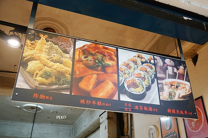 台北車站韓式料理.韓國魚板.南陽街美食.台北車站美食.台北韓式料理.