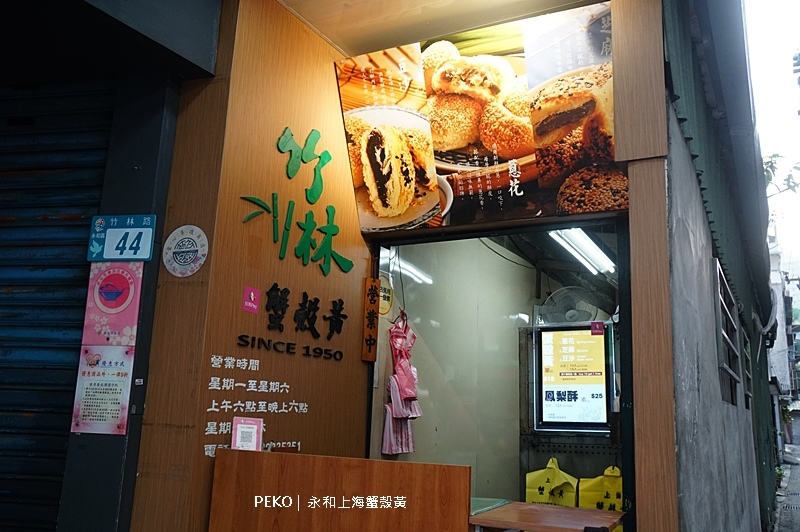 永和蟹殼黃.永和上海蟹殼黃.竹林蟹殼黃.永和美食.蟹殼黃.頂溪站美食.