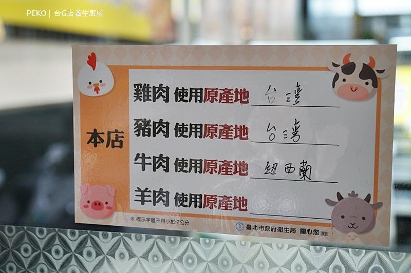 台G店.台G店菜單.台G店台北.台北雞湯.國父紀念館美食.延吉街美食.