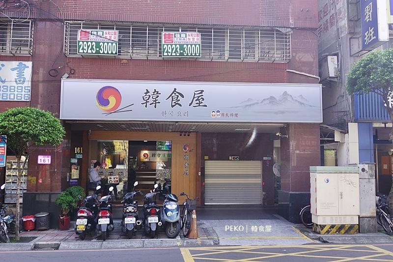 永和韓式料理.韓食屋.韓食屋菜單.永和美食.韓食屋永和.樂華夜市美食.