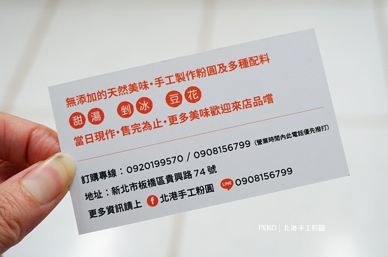 北港手工粉圓.亞東醫院美食.白粉圓.黑糖粉粿.板橋美食.