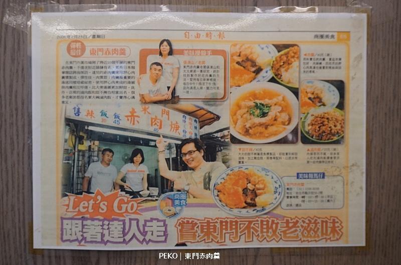 東門赤肉羹.東門美食.東門赤肉羹菜單.台北赤肉羹.東門市場美食.