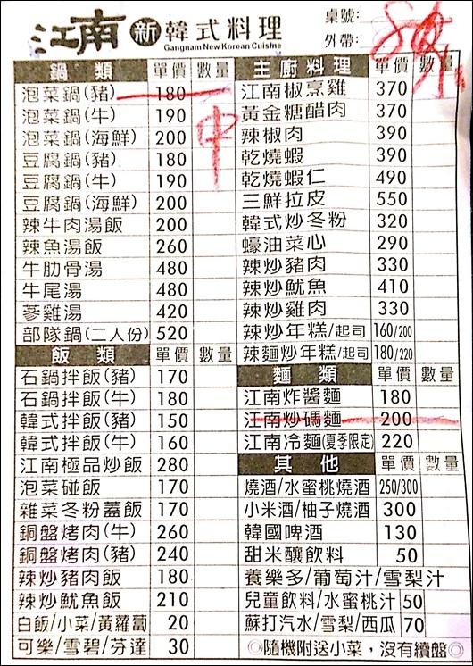 中和韓式料理.江南新韓式料理.景安美食.江南新韓式料理菜單.景安韓式料理.炒碼麵.中和美食.