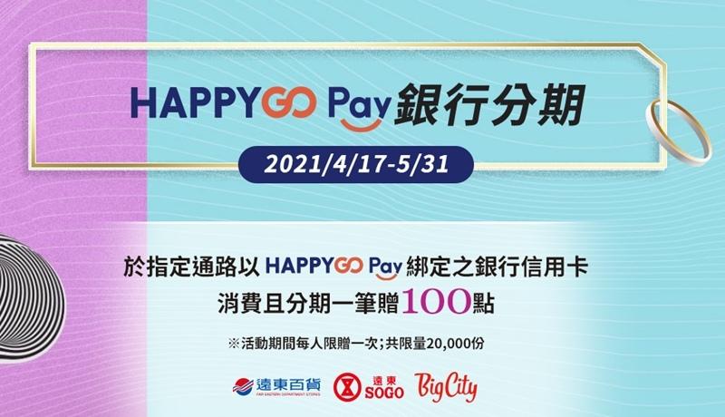 HAPPY GO.HAPPY GO App.Ocard.快樂吃什麼.take a bread.東區咖啡廳.東區下午茶.HAPPY GO Pay.HG Pay.
