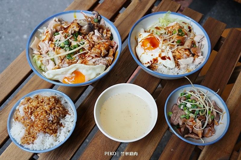 竹林雞肉.竹林雞肉菜單.竹林雞肉飯.永和美食.永和雞肉飯.頂溪站美食.