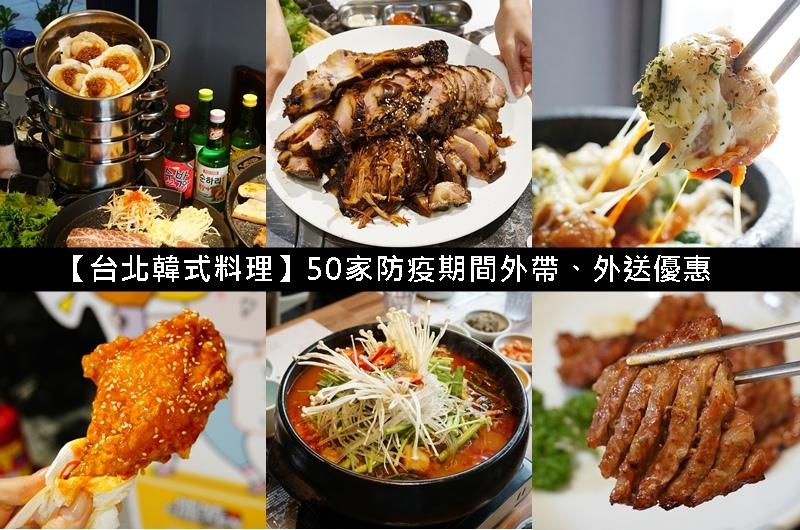 台北韓式料理.韓式炸雞.韓式料理外帶.韓式料理外送.