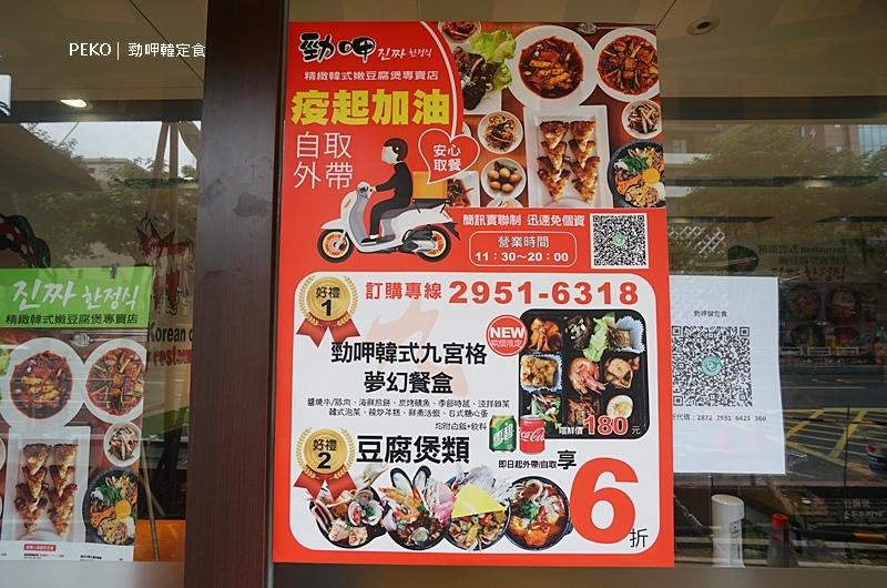 [吃喝] 勁呷韓定食 豆腐鍋6折 120元起