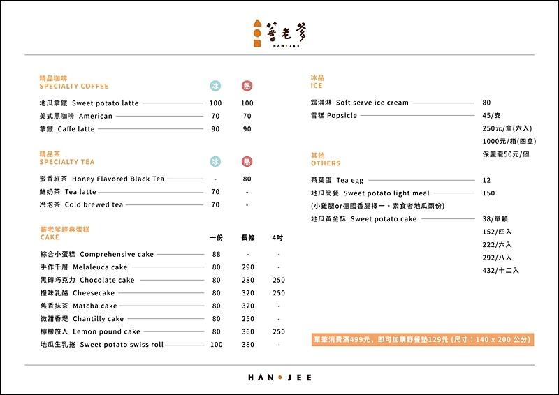 蕃老爹.蕃老爹蛋糕.蕃老爹地瓜酥.地瓜蛋糕.地瓜冰棒.地瓜雪糕.花博美食.濱江街美食.2021中秋禮盒.