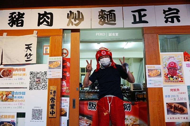 [吃喝] 誠食堂|日本阿公開的小攤