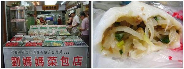 劉媽媽菜包店.jpg