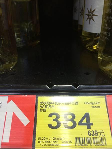 根地AA夏多內經典白酒