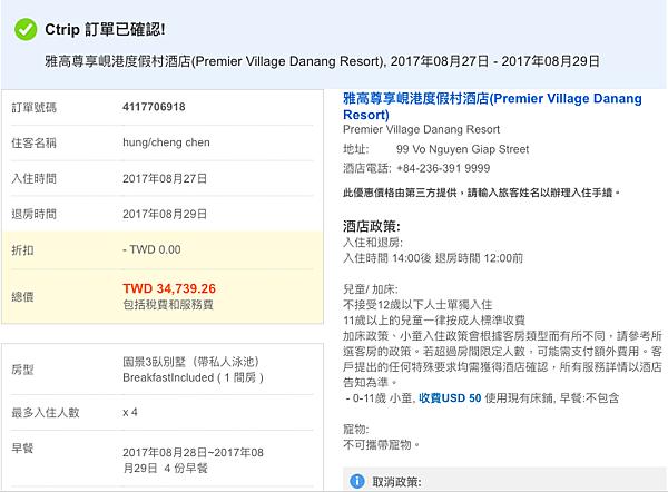 越南峴港自助旅行-04-10.17.53