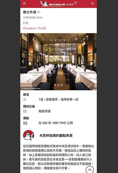 台北教父牛排菜單餐廳分享