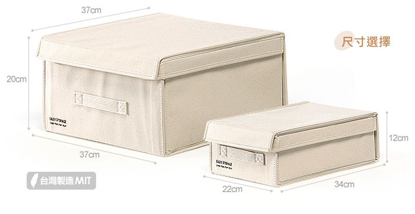 Zakka 純棉收納盒