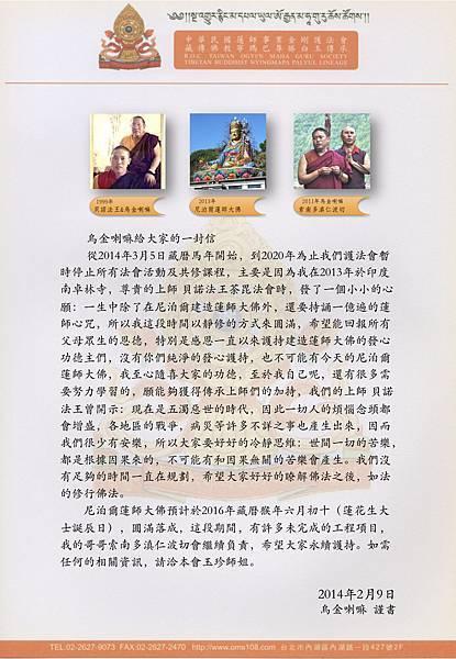 烏金喇嘛給大家的一封信