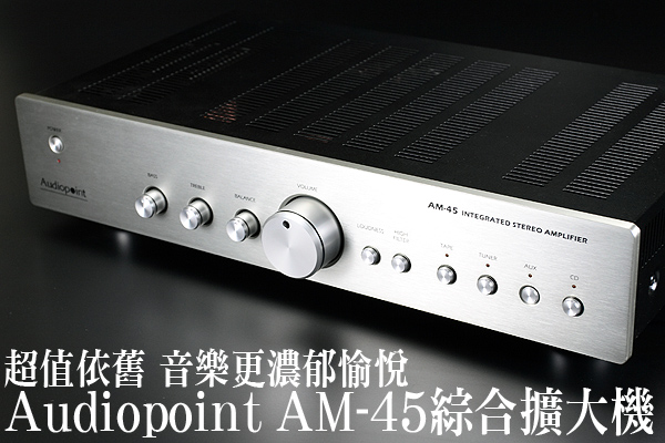 Audiopoint AM-45綜合擴大機