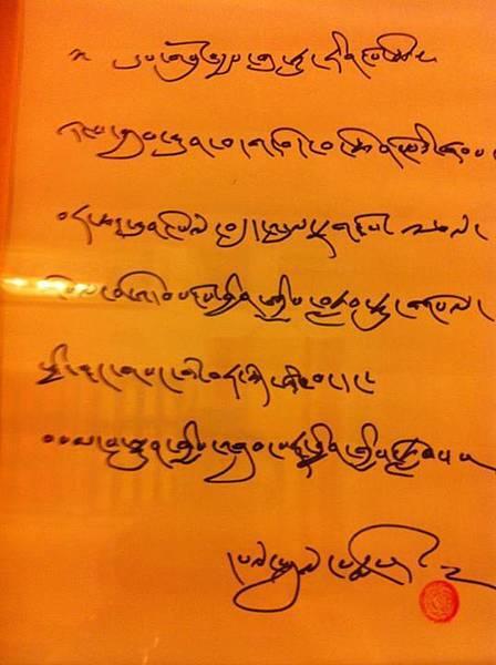 貝諾法王蓮師滿願文手稿