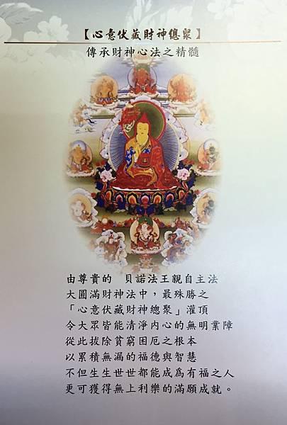 秋吉林巴蓮師財神總集1