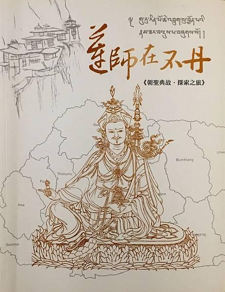 蓮師在不丹