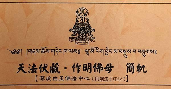 2005天法咕嚕咕咧佛母法本