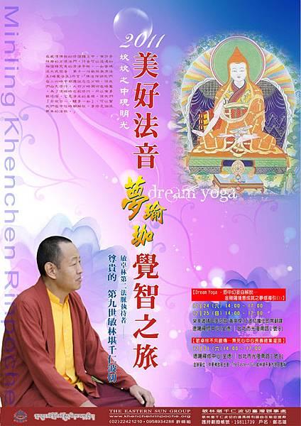 殊勝的敏林堪千仁波切夢瑜珈的教授20111224.jpg