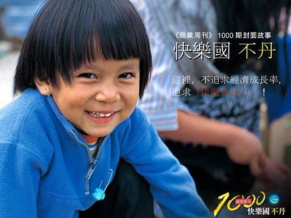 快樂國不丹.jpg