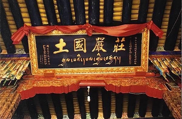 十七世大寶法王坐床紀念牌匾.jpg