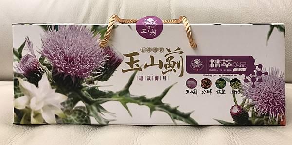 台灣國寶玉山薊.jpg