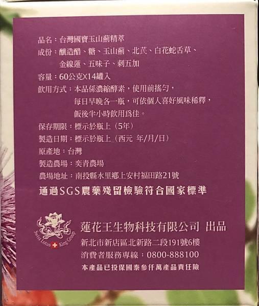 蓮花王生技玉山薊配方.jpg
