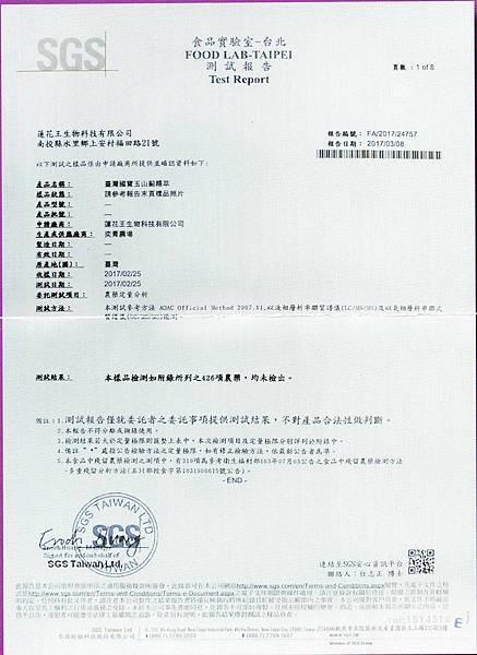 玉山薊SGS.jpg