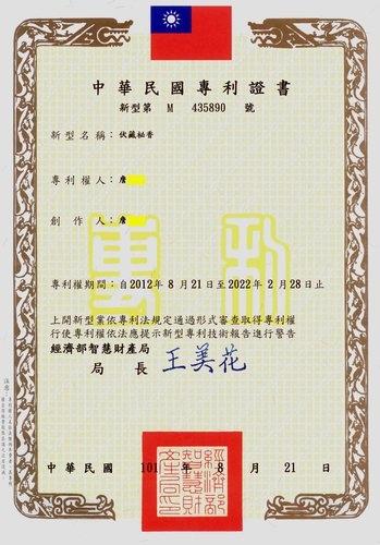 蓮師伏藏祕香台灣的專利.jpg