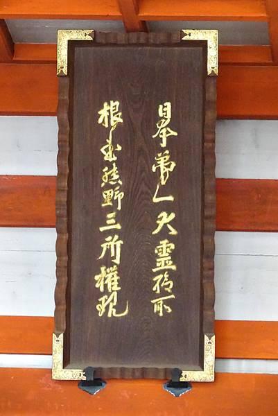 熊野三所權現.jpg
