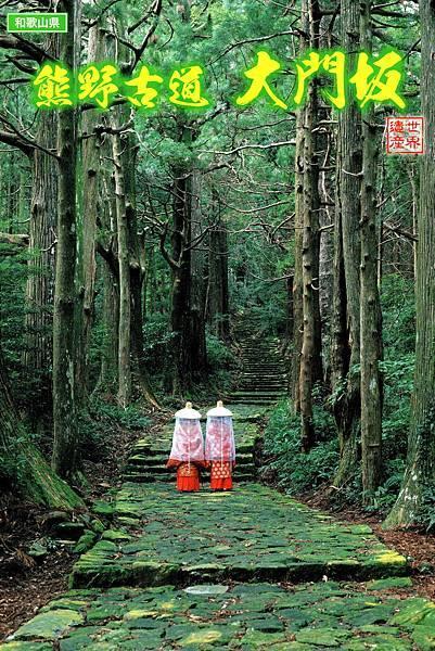 熊野古道.jpg