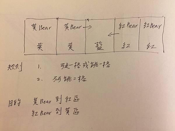 小熊益智遊戲.jpg