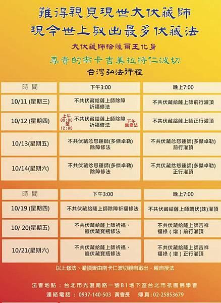 南卡吉美仁波切2017台北法會.jpg