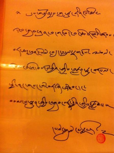 貝諾法王手寫蓮師如意頌.jpg