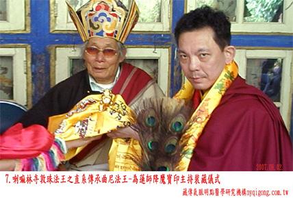 曲尼法王為蓮師降魔寶印的再分身寶印裝臟.JPG