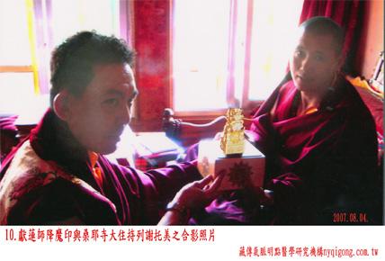 張老師贈與桑耶寺住持曲尼法王已裝臟開光的蓮師降魔寶印的再分身寶印.JPG