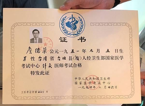 詹科長的中國針灸醫師證書.jpg