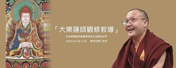 大樂蓮師觀修教授.jpg