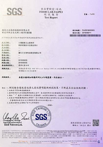 最新SGS送檢報告.jpg