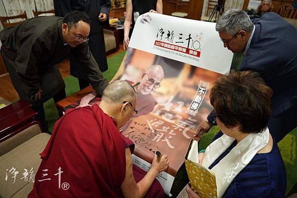 達賴喇嘛於海報上簽名給予加持音樂會圓滿.jpg