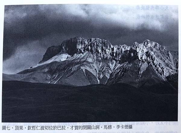 遠觀頂果法王閉關的山岩洞窟.jpg
