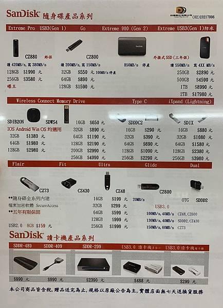 光華SanDisk本店隨身碟售價.jpg