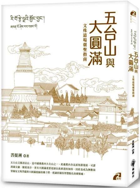 五台山與大圓滿(文殊道場朝聖指南).jpg