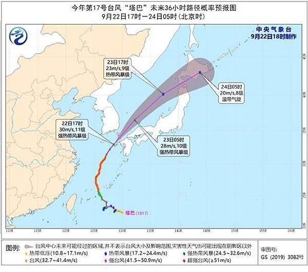 塔巴颱風動向.jpg