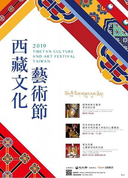 2019西藏文化藝術節.jpg