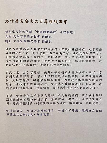 建造文武百尊壇城的功德與利益.jpg